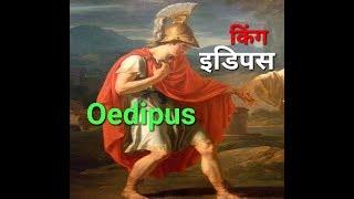Oedipus Rex in hindi    Oedipus the King     Oedipus Rex Sophocles    literary help