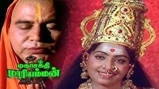 Tamil Devotional Cinema Maha Sakthi Mariamman Full Movie