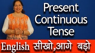 Present Continuous Tense | Tenses in English Grammar with examples in Hindi | Part-4