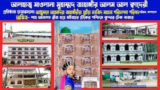 পীর আওলিয়ার শান মান | Mawlana Jahangir Alom Al Kaderi | Bangla waz | Azmir Recording | 2017