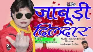 जनुडी दिलदार - Marwadi DJ Song   जानू जानू में करू   Prabhu Mandariya   Dev Music Cassettes