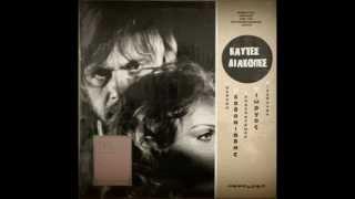 George Theodosiadis -  Lust for Revenge 1976 (vinyl rip)