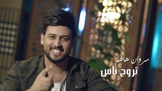 مروان هاشم - تروح ناس ( فيديو كليب حصري ) | 2018