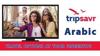 QNET Exclusive: tripsavr [Arabic]