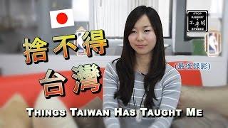 日本正妹捨不得台灣: Japanese Girl's Love For Taiwan
