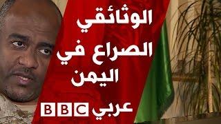 وثائقي قصير الصراع في اليمن: من مركز القيادة والتحكم السعودي