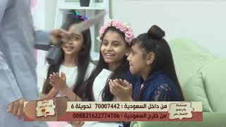 قناة اطفال ومواهب الفضائية بيت الزهور الموسم 4 حلقة 2