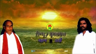 Noni Thakur, Porosh Ali - Hindu/Musolman