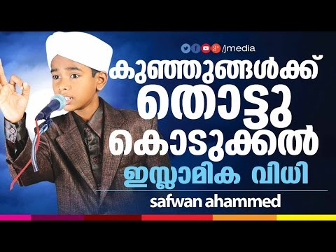 Safwan Ahammed (12 Years Old)│Islamic Speech in Malayalam