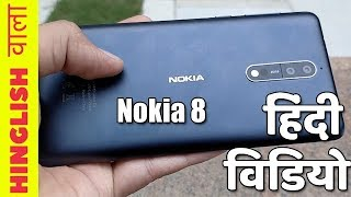 Hindi- Nokia 8 India Hands On, Price And First Impressions By Hinglish Wala