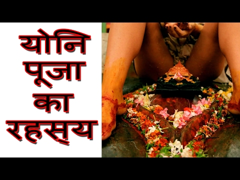 Xxx Mp4 योनी पूजा का रहस्य Yaha Hoti Hai Yoni Ki Puja Secrets Of Kamakhya Devi Temple Adbhut Rahasya 3gp Sex