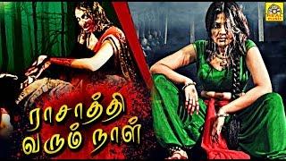 Rasathi Varum Naal   Tamil Horror Movie,Thiriller,Suspence Movie, HD: Ithu Peai Varum Naal