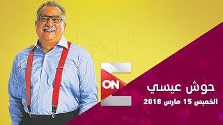 حوش عيسى - الخميس 15 مارس 2018 .. الحلقة كاملة