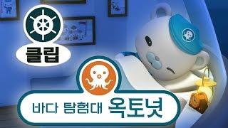 바다 탐험대 옥토넛 - 한밤 중의 소란 - (클립)