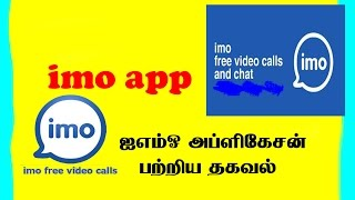 imo app how to use/delete /add/block/ more then/tamil