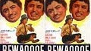 Bewaqoof Evergreen Hindi Movies - Kishore Kumar | Mala Sinha | I.S. Johar