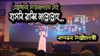 Hasbi Rabbi Jallallah by kalarab   Bangla Islamic Song । kalarab Qirat and Nasheed Mahfil 2018