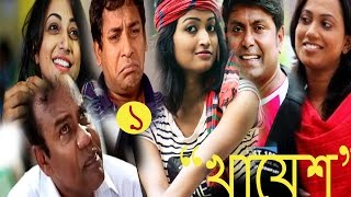 Bangla Eid Natok 2015 Eid Ul Fitr   Khayesh   Part 1   ft  Mosharraf Karim