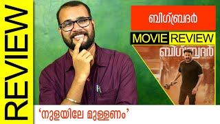 Big Brother Malayalam Movie Review by Sudhish Payyanur #MonsoonMedia