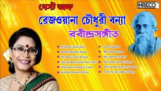 Best of Rezwana Chowdhury Bannya | 12 Top Bengali Tagore Songs | Rabindra Sangeet