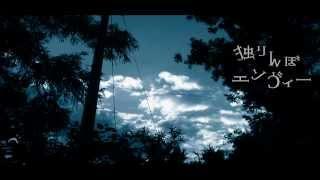 【初音ミク】「独りんぼエンヴィー」【オリジナル】 歌詞つき