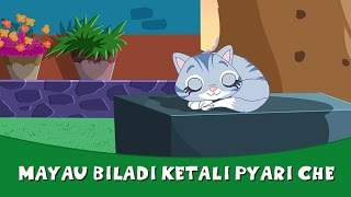 Mayau Bidadi Pyari Che - Gujarati Rhymes for Kids | Gujarati Rhymes Cat | Gujarati Balgeet 2016