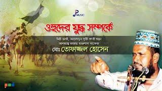 Tofazzal Hossain - Ohuder Juddho Somporke | ওহুদের যুদ্ধ সম্পর্কে | Full Bangla Waz | PSP Music