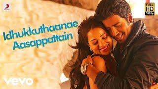 Adhagappattathu Magajanangalay - Idhukkuthaanae Aasappattain Tamil Lyric