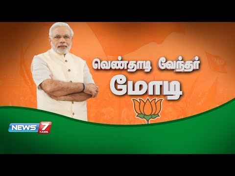Xxx Mp4 The Story Of Narendra Modi News7 Tamil 3gp Sex