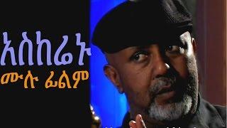 አስከሬኑ - New Ethiopian Movie - Askerenu Full (አስከሬኑ) 2015