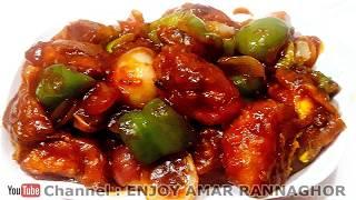 সহজ ডিমের মাঞ্চুরিয়ান রান্নার রেসিপি - Egg Manchurian - Bangladeshi Dimer Manchurian Rannar Recipe