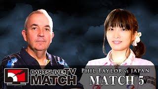 【Phil Taylor VS 星野 理絵】PHIL TAYLOR VS JAPAN IN DARTSLIVE.TV MATCH -MATCH 5-