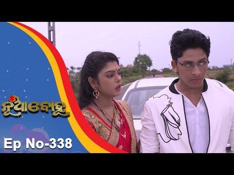 Xxx Mp4 Nua Bohu Full Ep 338 14th August 2018 Odia Serial TarangTV 3gp Sex