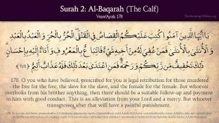 Quran: 2. Surah Al-Baqara (The Calf): Complete Arabic and English translation HD