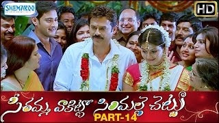 Seethamma Vakitlo Sirimalle Chettu Full Movie | Mahesh Babu | Samantha | Venkatesh | SVSC | Part 14