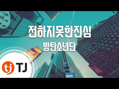 [TJ노래방] 전하지못한진심 - 방탄소년단(BTS)  TJ Karaoke