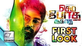 Atharvaa's FIRST LOOK | Semma Botha Aagatha | Released | Lehren Tamil