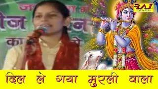 Dil Le Gya Murli Wala || दिल ले गया मुरली वाला || Latest Haryanvi Dehati Geet