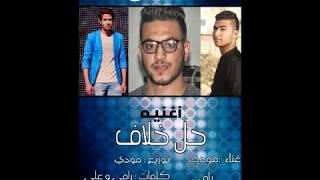 اغنيه حل خلاف من مسلسل ريح المدام الحلقة 6 رمضان 2017