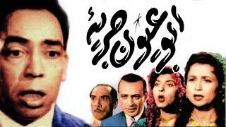 فيلم ابو عيون جريئه - Abo Oyoun Gareaa Movie