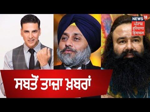 Xxx Mp4 Punjab ਦੀ ਸਬਤੋਂ ਤਾਜ਼ਾ ਖ਼ਬਰਾਂ Latest Punjabi News November 14 2018 3gp Sex