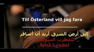 أغنية سويدية مترجمة| إلى أرض الشرق أريد أن أسافر Till Österland vill jag fara للمطرب Jens Lysdal