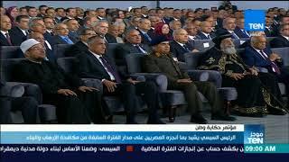 موجز TeN- الرئيس السيسي يشيد بما أنجزه المصريين على مدار الفترة السابقة