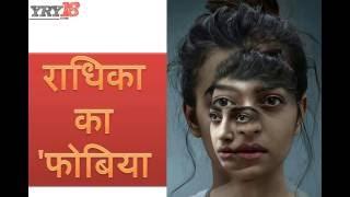 Phobia (2016) | Trailer | Radhika Apte | Today Hot in News | In Hindi