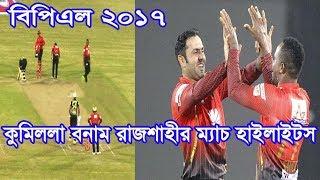কুমিল্লার টানা ২য় জয়, মুশফিকের রাজশাহীকে হারিয়ে বিশাল জয় পেল তামিমের কুমিল্লা Comilla vs Rajshahi