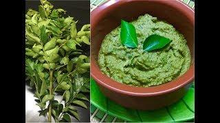 இப்படி செய்து பாருங்க கறிவேப்பிலை சட்னி மிகவும் சுவையாக இருக்கும்/ curry leaves chutney/chutney