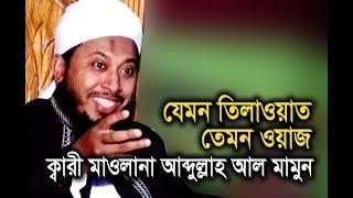 হাসিখুশির ওয়াজ | ক্বারী মাওলানা আব্দুল্লাহ আল মামুন | Qari Abdullah Al Mamun New waz