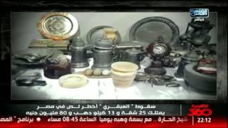 القاهرة 360 | التفاصيل الكاملة لسقوط الدكتور .. أخطر لص فى مصر!