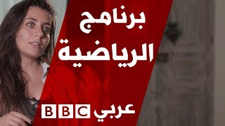الرياضات النسوية:  اليوغا في لبنان - برنامج رياضية