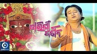 Tarini Bhajana| Tarini Darshana| Sabu Janamaraa | Anup Jalota| Latest Odia Devotional Songs
